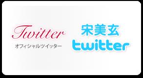 宋美玄のオフィシャルツイッター