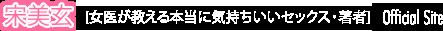 宋美玄(そんみひょん)オフィシャルサイト|mihyonsong official site|