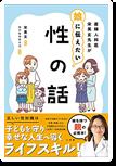産婦人科医宋美玄先生が娘に伝えたい 性の話